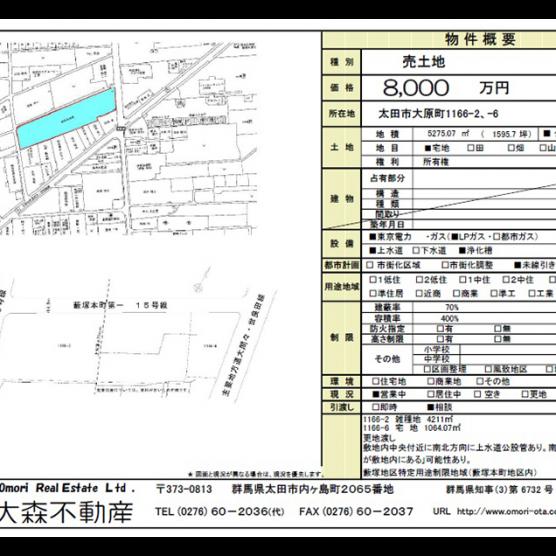 【物件番号3049】 売土地!!太田市大原町